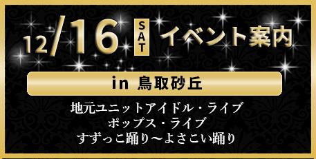 12/16 イベント案内