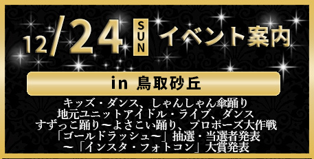 12/24 イベント案内