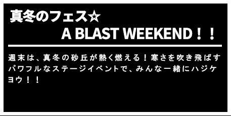 真冬のフェス☆A BLAST WEEKEND!!