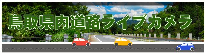 鳥取県内道路ライブカメラ