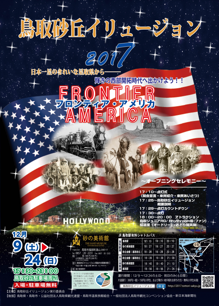 ○2017ポスター