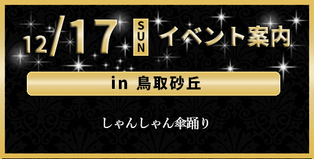 12/17 イベント案内
