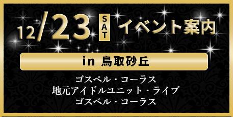 12/23 イベント案内