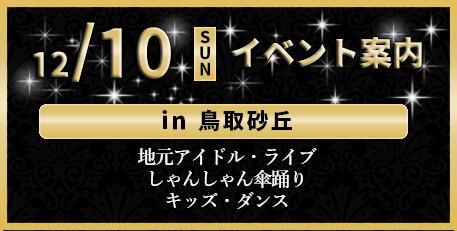12/10 イベント案内
