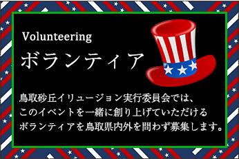 ボランティアバナー