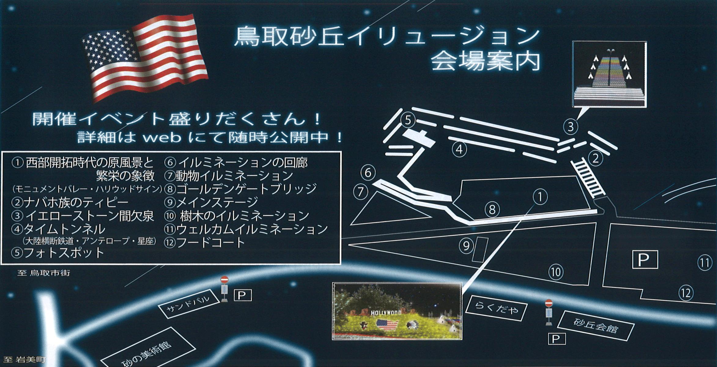 鳥取砂丘イリュージョン2017マップ